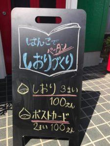 大岡ローカルマーケット @ 大岡公園