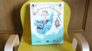 日本全国ふしぎ案内④ 菜の子ちゃんとマジムンの森