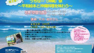 うちなー(沖縄)祭〜平和絵本と沖縄料理を味わう〜