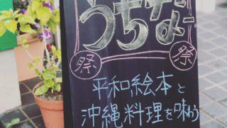 『うちなー祭〜平和絵本と沖縄料理を味わう〜』開催しました。