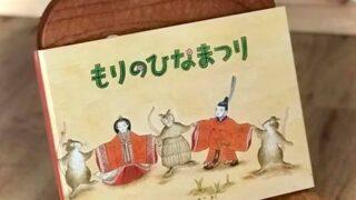 『もりのひなまつり』(こいでやすこ・さく/福音館書店)