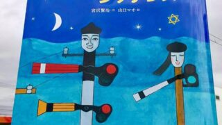 『シグナルとシグナレス』 🌟山口マオさんのサイン入り絵本予約受付中🌟
