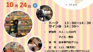 『どーこかな?』 (瑞雲舎) 原画展記念イベント 〜こがようこのおはなしおやつ〜
